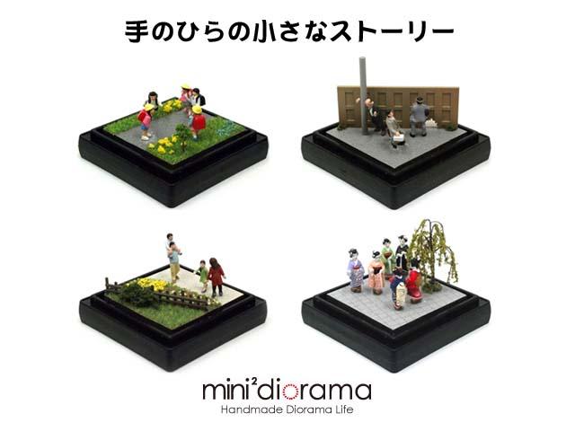 mini2diorama1
